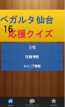 ベガルタ仙台16応援 クイズ screenshot 2