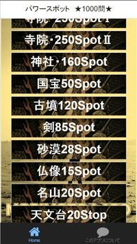 超能力トレーニングクイズ~パワースポット~ screenshot 8