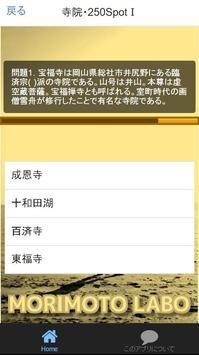超能力トレーニングクイズ~パワースポット~ screenshot 9