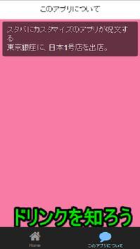クイズ for スタバにカスタマイズのアプリが呪文する apk screenshot