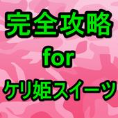 完全攻略 for ケリ姫スイーツ更新とゲームが2 icon