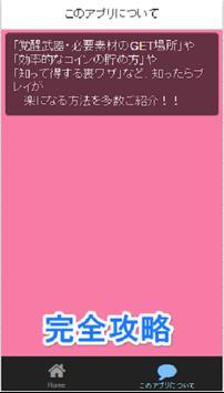 完全攻略 for ケリ姫スイーツ更新とゲームが2 apk screenshot