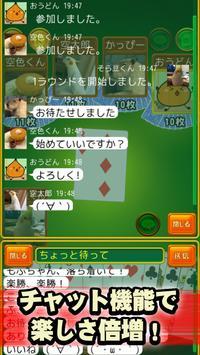 大富豪 Online screenshot 4