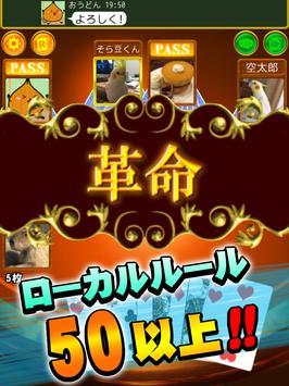 大富豪 Online screenshot 7
