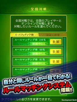 大富豪 Online screenshot 8