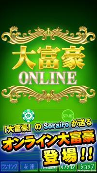 大富豪 Online poster