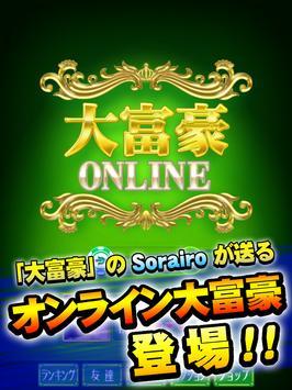 大富豪 Online screenshot 10