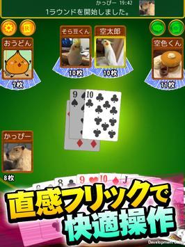 大富豪 Online screenshot 11