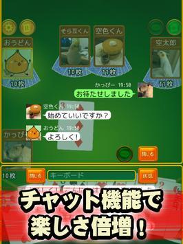 大富豪 Online apk screenshot