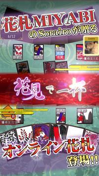 花札Online poster