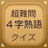 超難問4字熟語クイズ icon