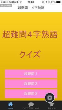 超難問4字熟語クイズ poster