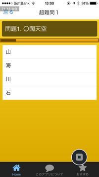 超難問4字熟語クイズ screenshot 1