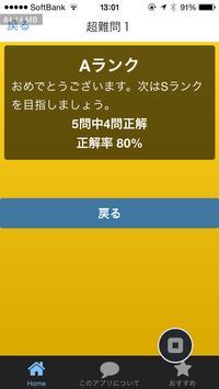 超難問4字熟語クイズ screenshot 2