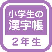 小学2年生の漢字帳 icon