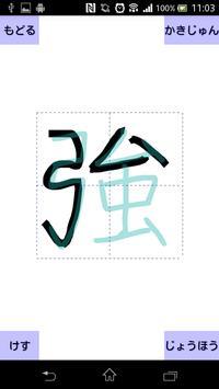 小学2年生の漢字帳 apk screenshot
