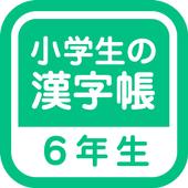 小学6年生の漢字帳 icon