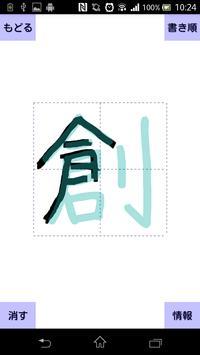 小学6年生の漢字帳 apk screenshot