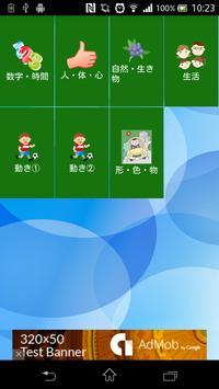 小学6年生の漢字帳 poster