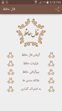 فال حافظ poster