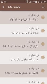 فال حافظ apk screenshot