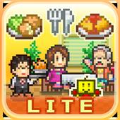 Cafeteria Nipponica Lite icon