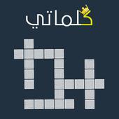 كلماتي ـ الكلمات المتقاطعة icon