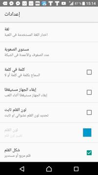 كلماتي screenshot 3