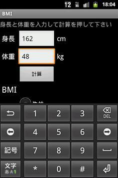 BMIの計算 poster