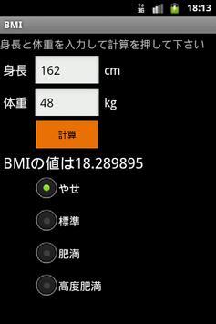 BMIの計算 apk screenshot