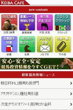 競馬ニュース無料のKEIBA CAFE poster