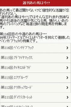 競馬ニュース無料のKEIBA CAFE apk screenshot