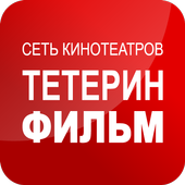 Сеть кинотеатров Тетерин Фильм icon