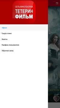 Сеть кинотеатров Тетерин Фильм apk screenshot
