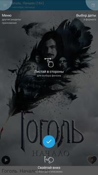"""Кинотеатр """"ВДружбе"""" г. Элиста screenshot 1"""