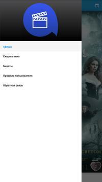 Кинотеатр Азбука кино г. Тюмень apk screenshot