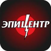Кинотеатр Эпицентр г. Рыбинск icon