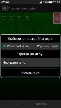 Клондайк Пасьянсов screenshot 3