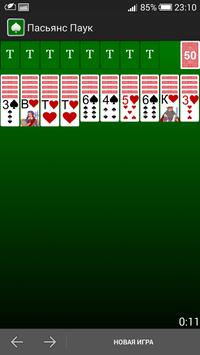 Клондайк Пасьянсов screenshot 2