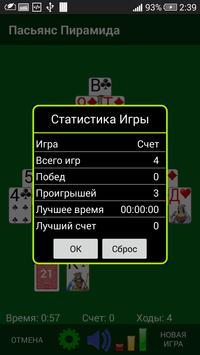 Пасьянс Пирамида screenshot 2
