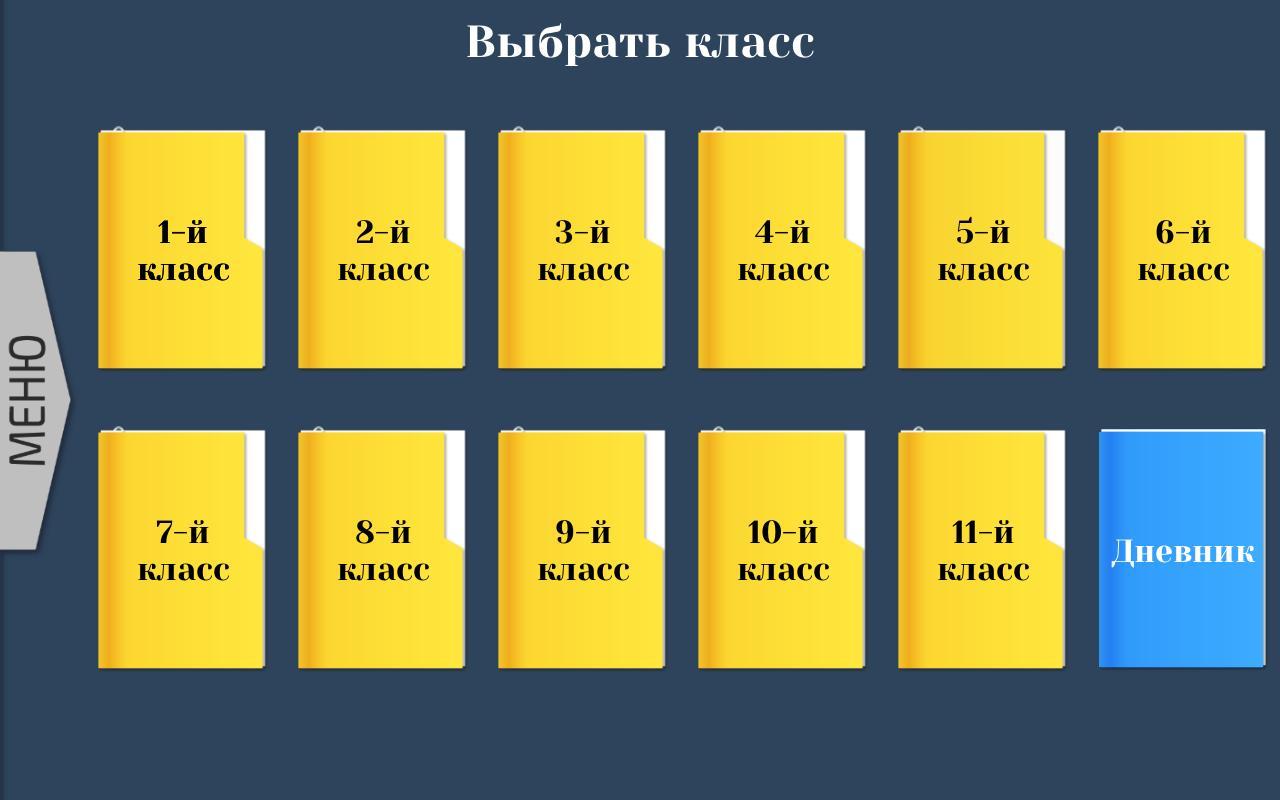 Диктанты по русскому языку 2 класс Второе полугодие