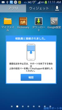 M-AnySupport apk screenshot