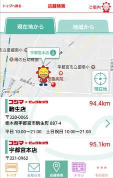コジマ screenshot 3
