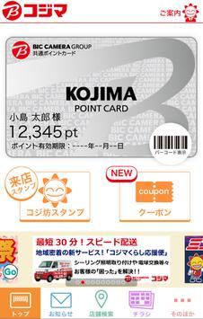 コジマ poster