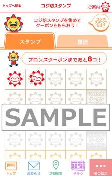 コジマ screenshot 1