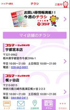 コジマ screenshot 4