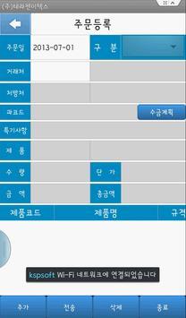 Win-ERP (주)테라젠이텍스 apk screenshot