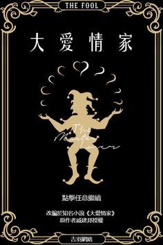 大愛情家-愛情顧問遊戲 poster
