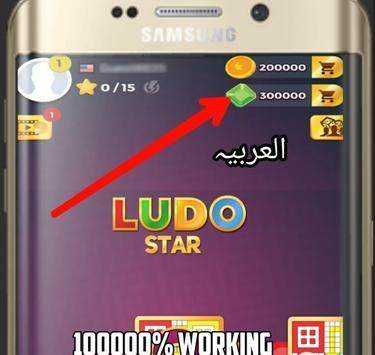 تهكير لعبة ludo star screenshot 2
