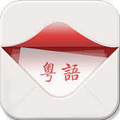 粤语发音词典 icon